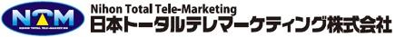 日本トータルテレマーケティング株式会社